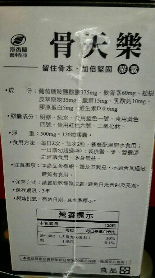 【港香蘭】骨天樂膠囊(120粒/盒)