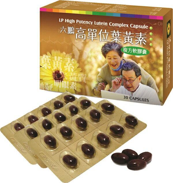 六鵬 高單位葉黃素(30粒/盒)x1