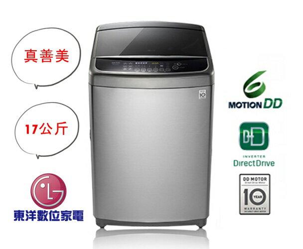 LG 6MOTION DD直立式變頻洗衣機 不銹鋼銀 / 17公斤洗衣容量WT-D179VG***東洋數位家電***