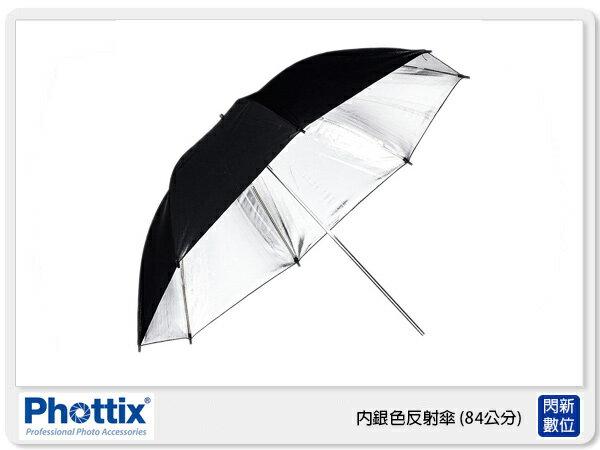 Phottix 內銀色反射傘 84公分 85330 (公司貨)