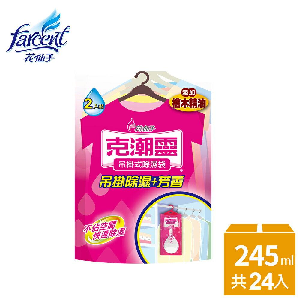 克潮靈 吊掛式除濕袋245ml-檜木香(2入/組,12組/箱)~箱購