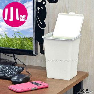 日本MAKINOU 無印風掀蓋垃圾桶-小-台灣製 收納筒 收納箱 廚餘回收桶 桌面收納