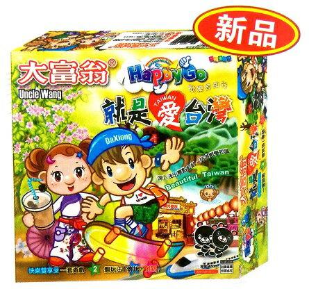大富翁銀行遊戲盤-(小金牌)就是愛台灣 A535