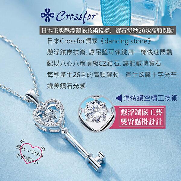 日本正版CROSSFOR項鍊【Dancing Stone心鎖】懸浮閃動項鍊