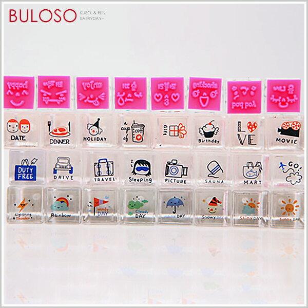 《不囉唆》一套8入 韓版文具4款膠盒水晶印章 創意印章組(不挑色/款)【A250498】