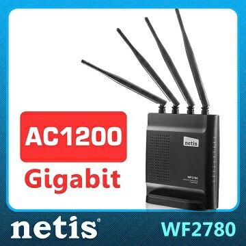 【netis】WF2780 AC1200 雙頻 gigabit 無線分享器