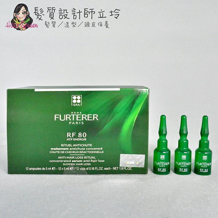立坽『免沖頭皮調理』紀緯公司貨 萊法耶(荷那法蕊) RF80 養髮能量精華5ml(單支) HS05
