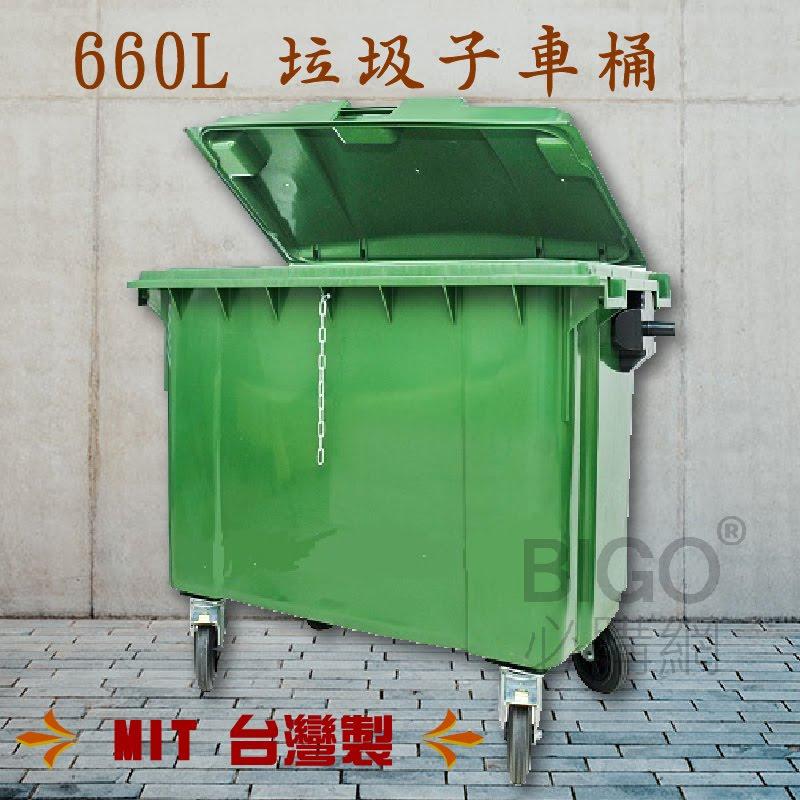【運費請先詢問】台灣製造 660公升垃圾子母車 660L 大型垃圾桶 大樓回收桶 公共垃圾桶 公共清潔 四輪垃圾桶 清潔車 資源回收桶