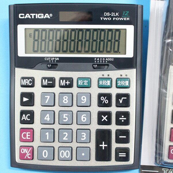 CATIGA 信力 DS-2LK 桌上型商用計算機 大型12位數/一台入{促299}~信力