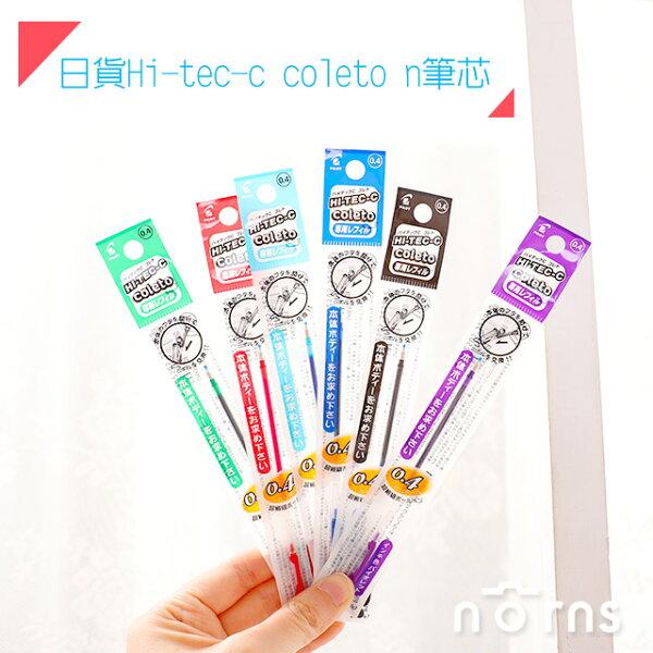 NORNS【日貨Hi-tec-ccoleton筆芯】LHKRF-10C4百樂替芯變芯筆藍紅綠紫黑彩色