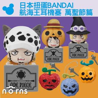 NORNS【日本扭蛋BANDAI 航海王耳機塞 萬聖節篇】魯夫 海賊王玩具 公仔 轉蛋