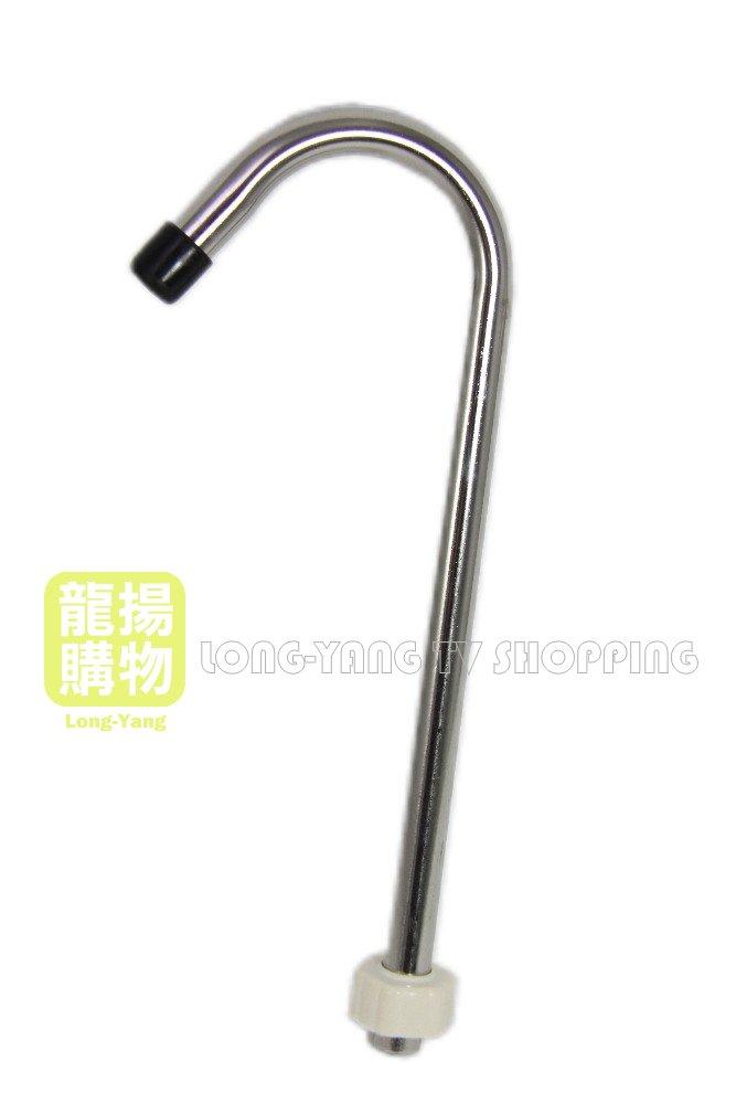 貴夫人甘露鈣離子RF900專用-L型白鐵彎管