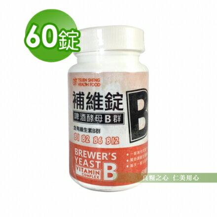 荃盛生技 補維錠啤酒酵母B群(60錠/瓶)