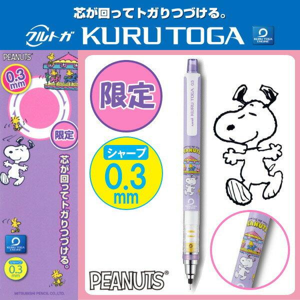 UNI 三菱KURU TOGA 小熊維尼&史努比自動鉛筆0.3(2017限定版)