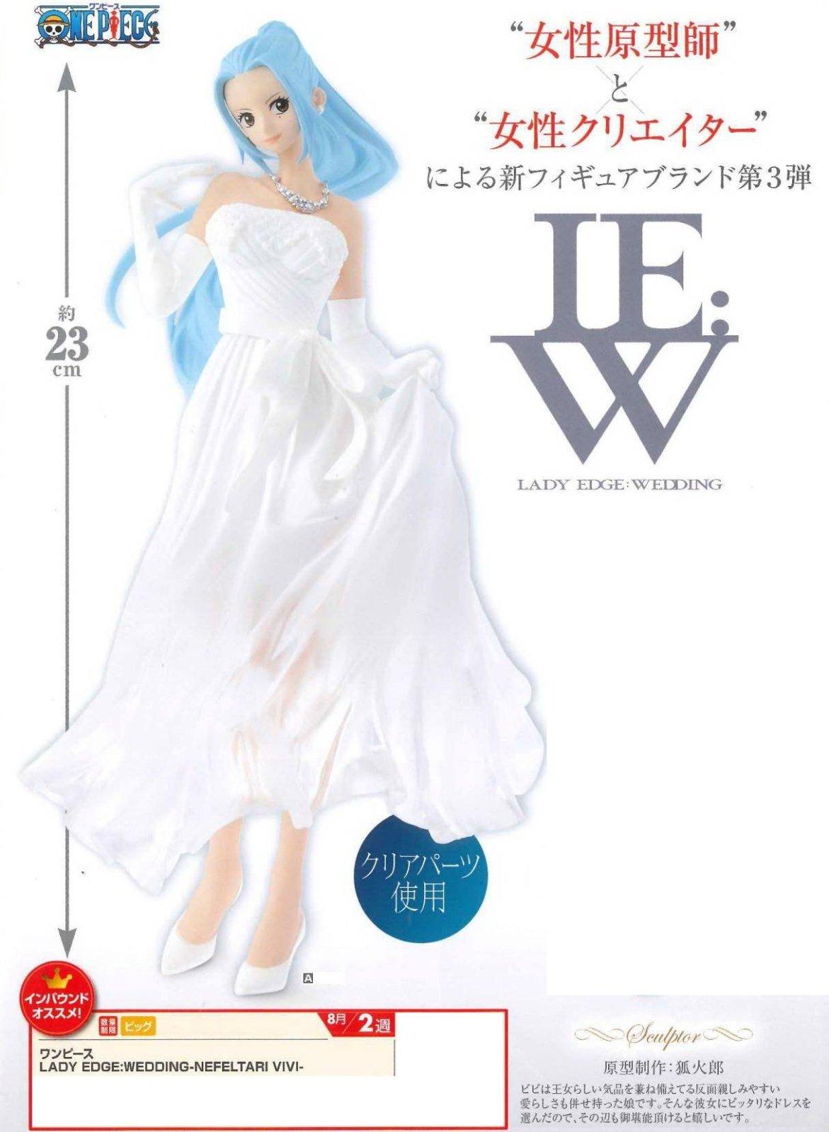 日版金證 LADY EDGE WEDDING 婚紗 薇薇公主 單售 白色款 海賊王 公仔