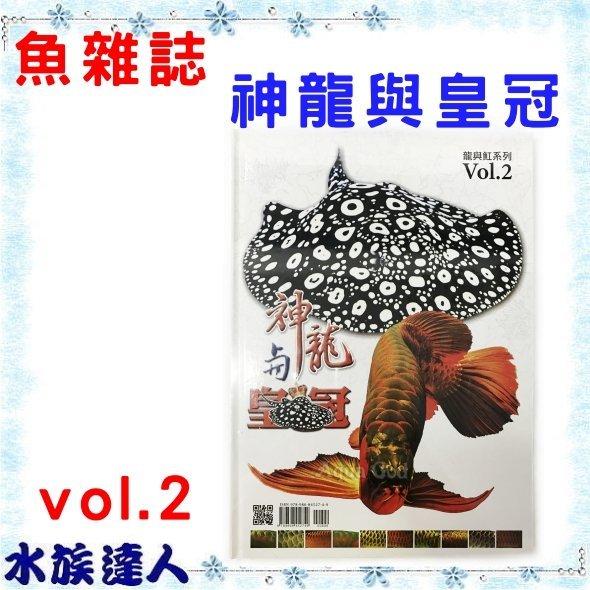 ~水族 ~~書籍~魚雜誌~龍與魟系列 神龍與皇冠 Vol.2 ~龍魚、魟魚 印刷精美 內容