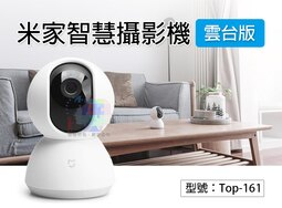 <br/><br/>  【尋寶趣】小米 米家智慧攝影機 雲台版 720P 紅外線夜視 360°視角 手機監控 攝像機 Top-161<br/><br/>