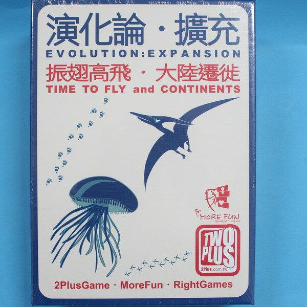 大富翁演化論.擴充一.二 Z802 桌上遊戲 桌遊系列/一盒入{定680}