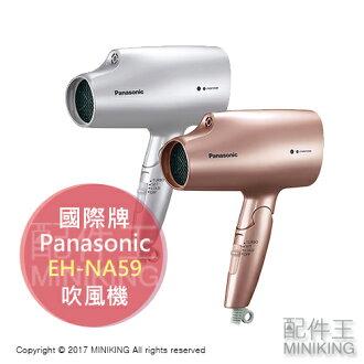 【配件王】日本代購 Panasonic 國際牌 EH-NA59 吹風機 國際電壓 速乾 大風量 輕量 負離子 另 NA99 NA98
