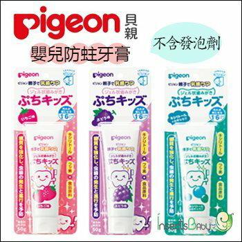 ?蟲寶寶?貝親Pigeon 嬰兒防蛀牙膏 不含發泡劑 誤食也沒關係 葡萄 / 木醣醇/ 草莓