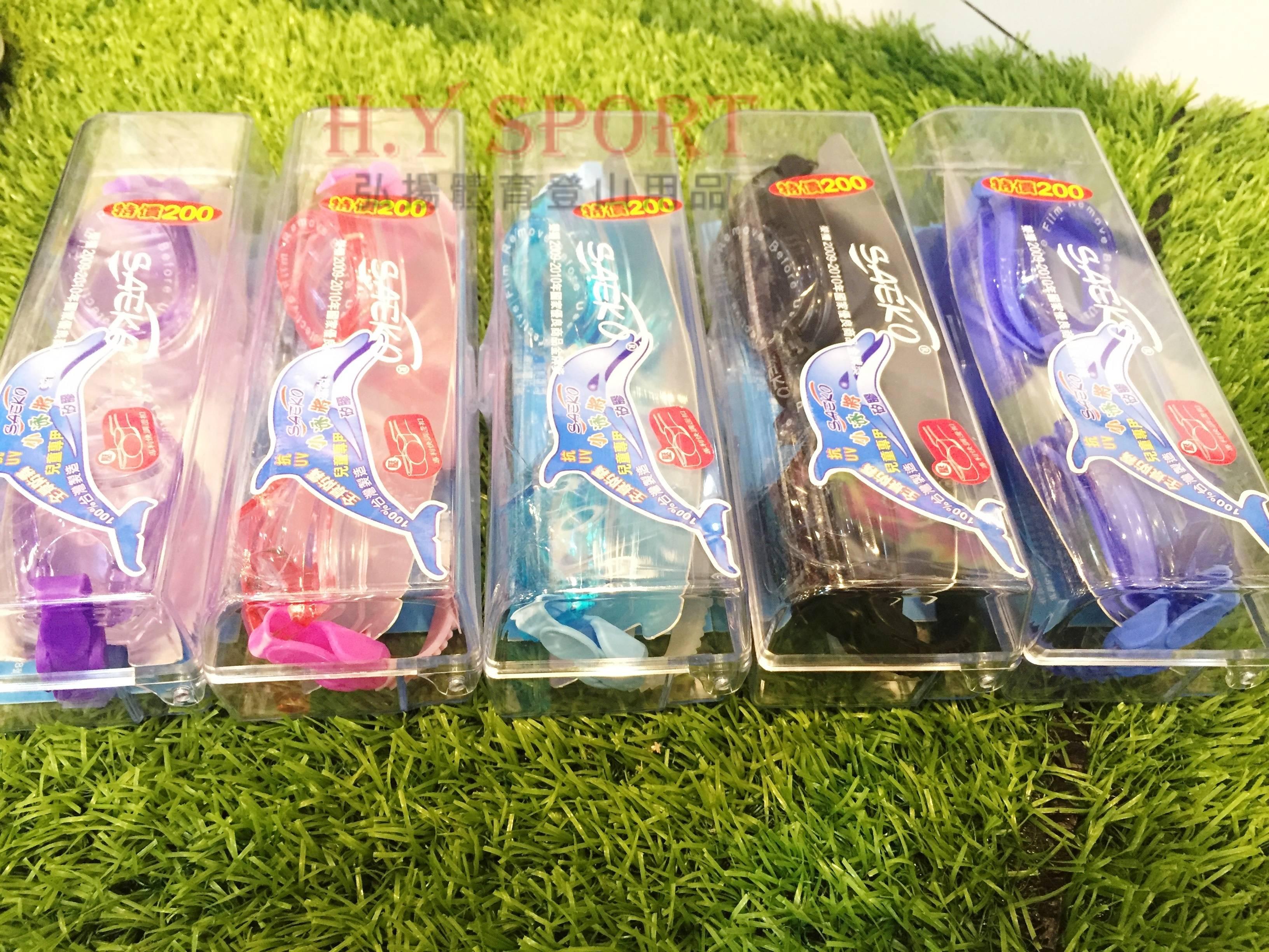 【H.Y SPORT】SAEKO 全景防霧/抗uv/兒童專用 泳鏡 (快調邊扣)S5A(R12B)