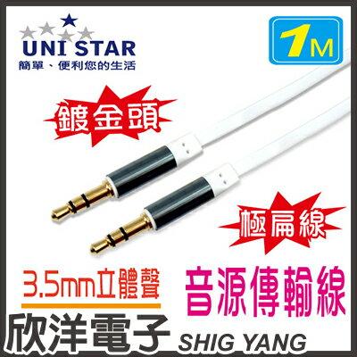 ※ 欣洋電子 ※ UNI STAR 纖薄清脆 3.5mm立體聲音源極扁傳輸線 (UF3.5PP01) 公-公1米/1公尺/1M /顏色隨機出貨 可自訂喜好順序