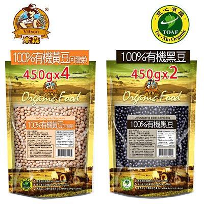 giligo Vilson米森 營養有機雙豆組450g*6(黃豆*4、黑豆*2) 【慈心認證】