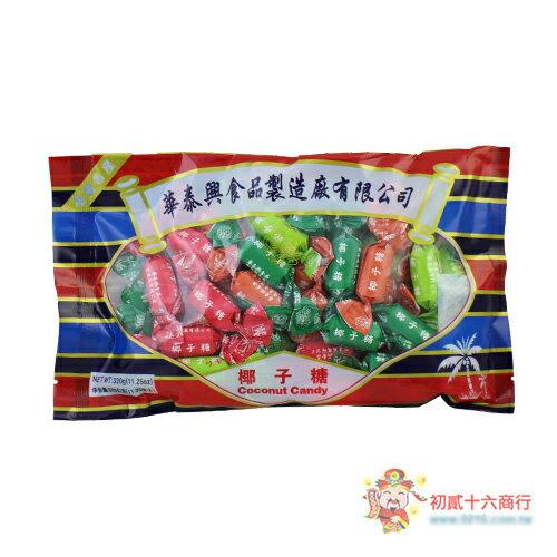 【0216零食會社】華泰興椰子糖