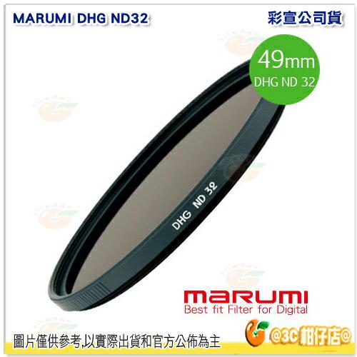 製 MARUMI DHG ND32 49mm 多層鍍膜減光鏡 減五格 廣角 超薄框 無暗角 彩宣 貨