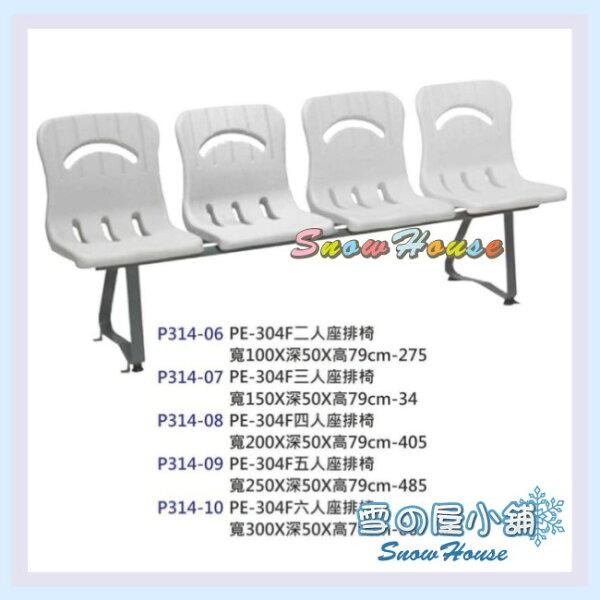 ╭☆雪之屋居家生活館☆╯P314-10PE-304F六人座排椅公共椅等候椅