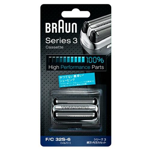 德國百靈 Braun 32S 刀頭刀網組(銀) 電動刮鬍刀專用 原廠配件