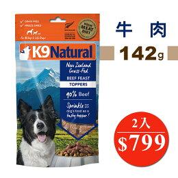 K9冷凍生食組合2入(牛+羊)