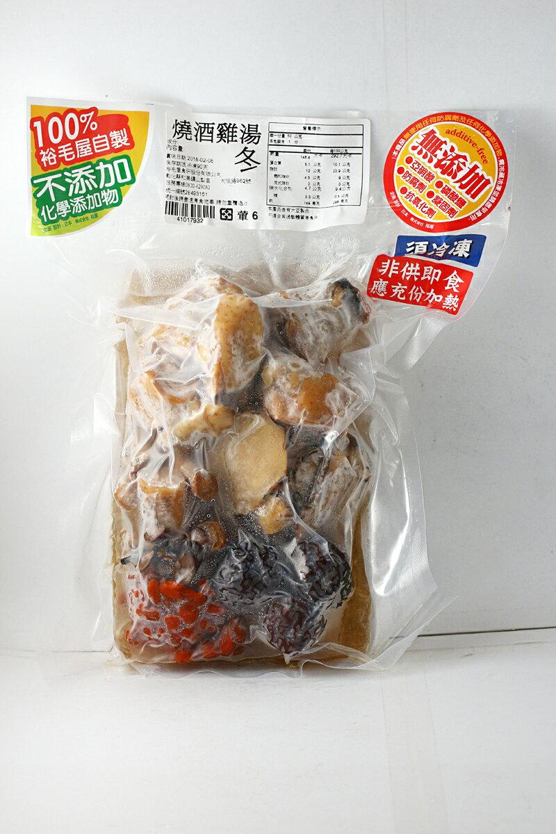 燒酒雞湯(600g/包)