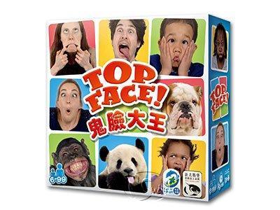 鬼臉大王 Top Face 繁體中文版 高雄龐奇桌遊 正版桌遊專賣 新天鵝堡