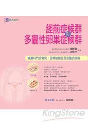 經前症候群與多囊性卵巢症候群