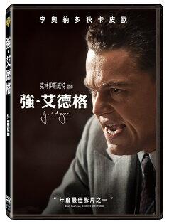 強艾德格DVD