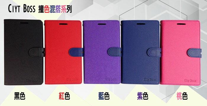 Sony Xperia C5 Ultra LTE 6吋 索尼 CITY BOSS*繽紛 撞色混搭*華碩 手機皮套 手機 側掀 皮套/磁扣/保護套/背蓋/卡片夾/可站立/禮品/贈品/TIS購物館