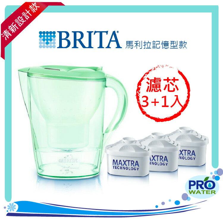 德國BRITA 2.4L馬利拉記憶型濾水壺【竹子綠】+【3入濾芯】本組合共4支濾心 - 限時優惠好康折扣