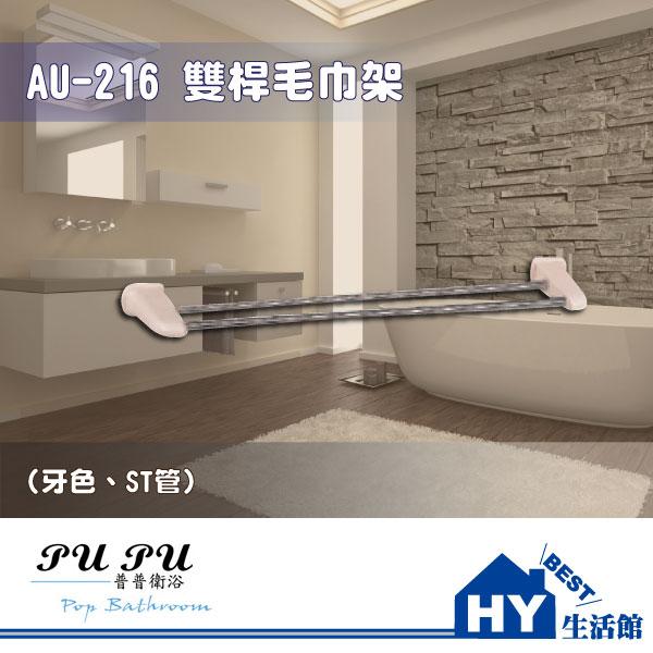 衛浴配件精品 AU-216 雙桿毛巾架 -《HY生活館》水電材料專賣店
