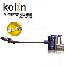 【Kolin 歌林】(有線)手持直立旋風吸塵器 KTC-LNV305S