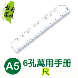 珠友 BC-82510 A5/25K 6孔萬用手冊/尺/1入(適用6孔夾)