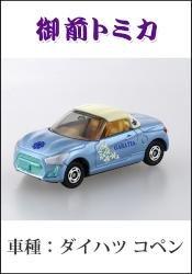戰國女性TOMICA小汽車系列 Vol.6-細川伽羅奢 - 限時優惠好康折扣