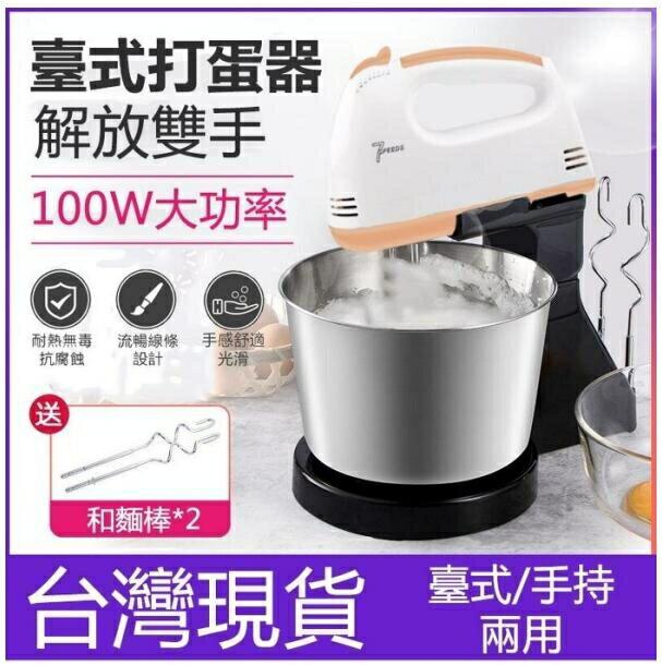 現貨110V打蛋器 台式/手持兩用打蛋器 100W大功率 迷妳烘焙手持打蛋機 攪拌器 攪拌機 凡客名品