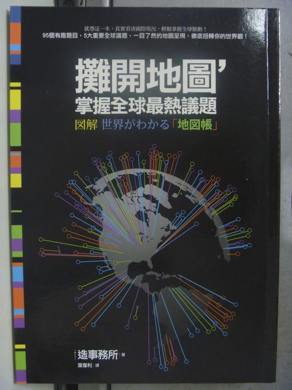 【書寶二手書T9/社會_HFA】攤開地圖,掌握全球最熱議題_造事務所, 葉韋利