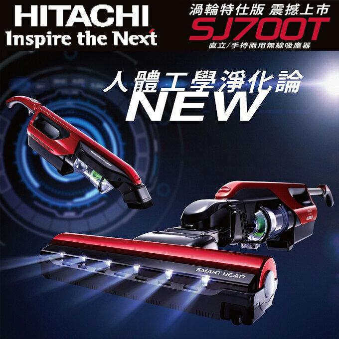 <br/><br/>  直立手持式吸塵器 ★ HITACHI 日立 PVSJ700T 日本製造 公司貨 0利率 免運<br/><br/>