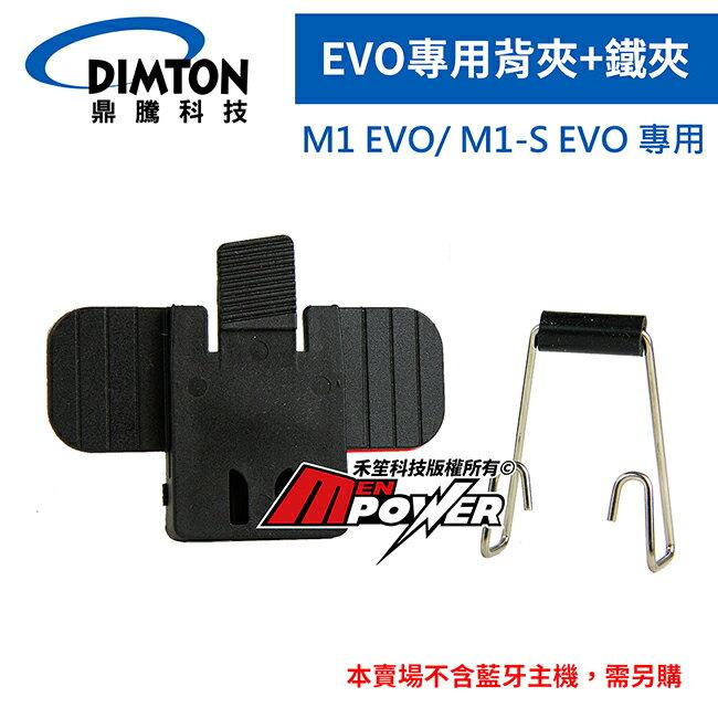【免運費】DIMTON 鼎騰【配件類】M1 EVO用背夾含3M膠+鐵夾 另賣 M1 EVO M1S 機車安全帽藍芽耳機【禾笙科技】