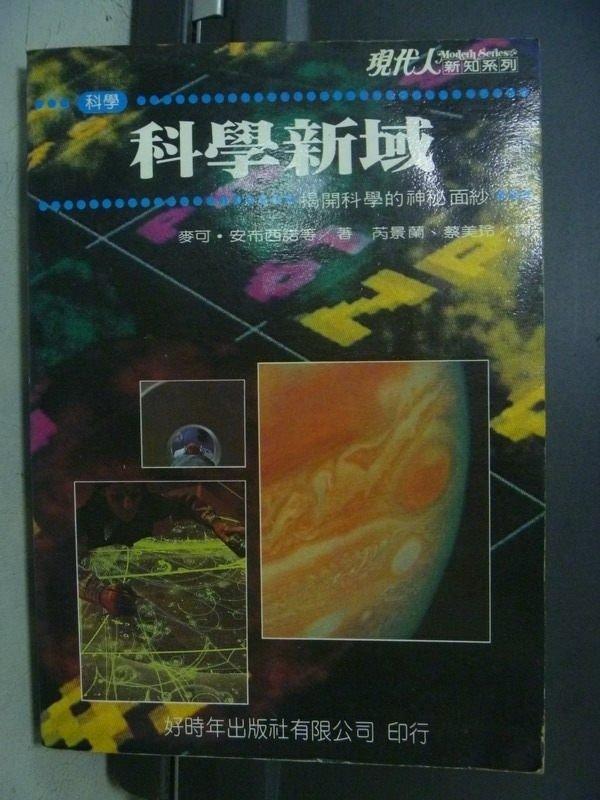 【書寶二手書T3/科學_OCZ】科學新域_麥可.安布西諾