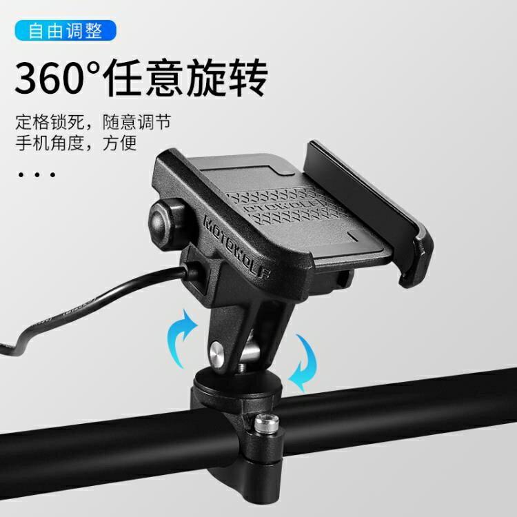 機車手機架 鋁合金機車手機架導航支架可充電自行車電瓶車機車電動車手機架