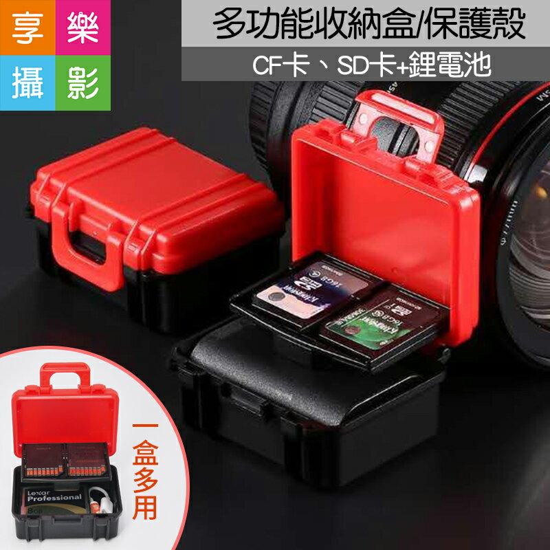 享樂攝影  記憶卡 CF卡 SD卡 鋰電池 保護殼  收納盒  記憶卡盒  電池盒 多