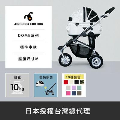 AirBuggy 寵物推車/標準車款/M size DOME2 組合